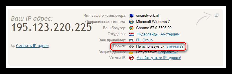 Скрытие факта использования VPN сервиса HideMy.name