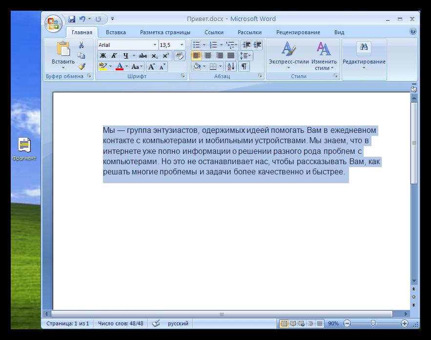 Содержимое фрагмента документа SHS на странице Word
