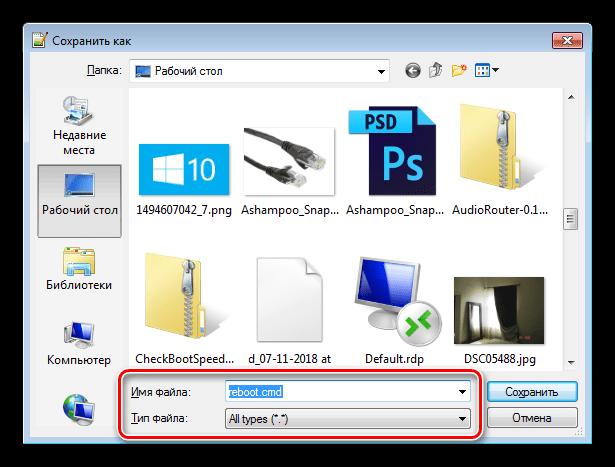 Сохранение файла сценария в программе Notepad++