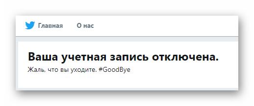 Сообщение об отключении учетной записи в Твиттере