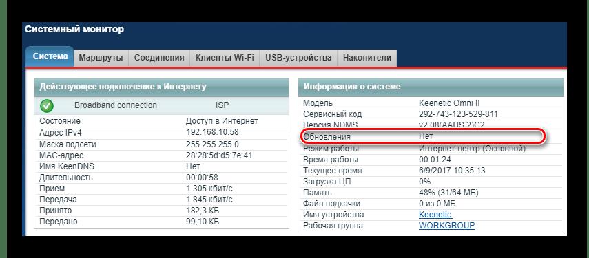 Сообщение об отсутствии обновлений на странице системного монитора роутера Зиксель Кинетик