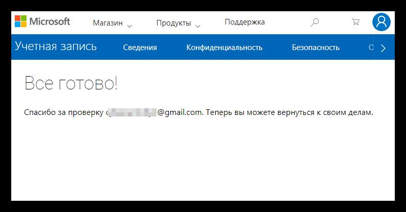 Сообщение об успешном подтверждении адреса электронной почты на сайте Microsoft