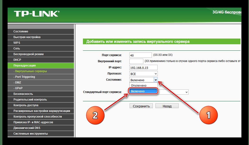 Состояние виртуального сервера на роутере ТП-Линк