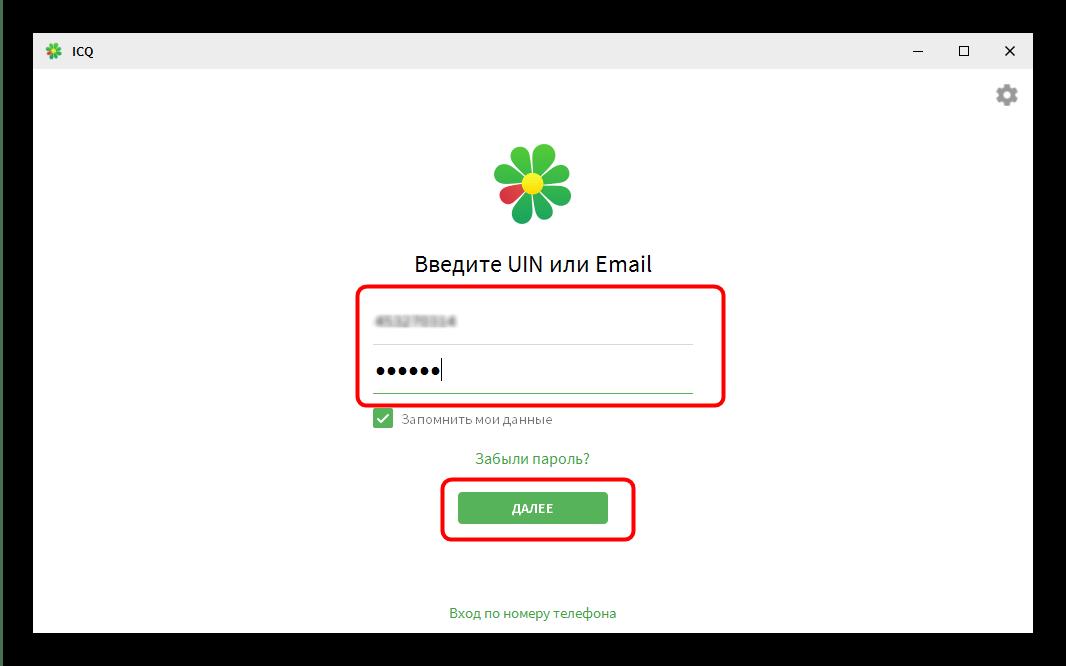 Совершить вход в существующий аккаунт для установки ICQ на компьютер