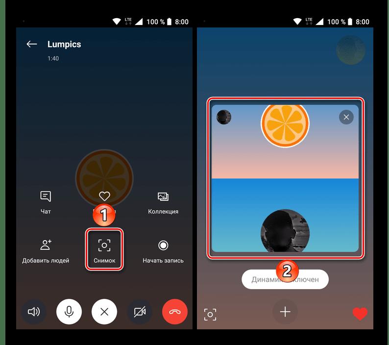 Создание и отправка снимка экрана в мобильной версии Skype