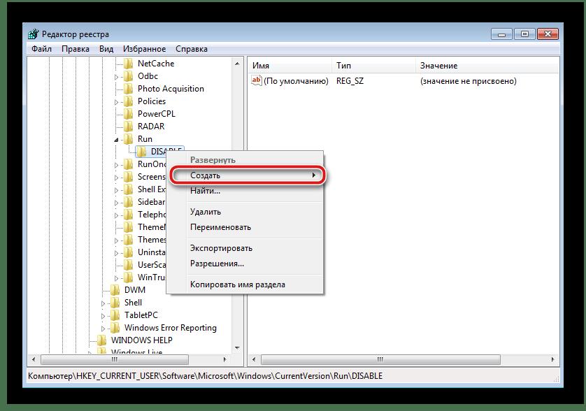 Создание нового параметра реестра в Windows 7