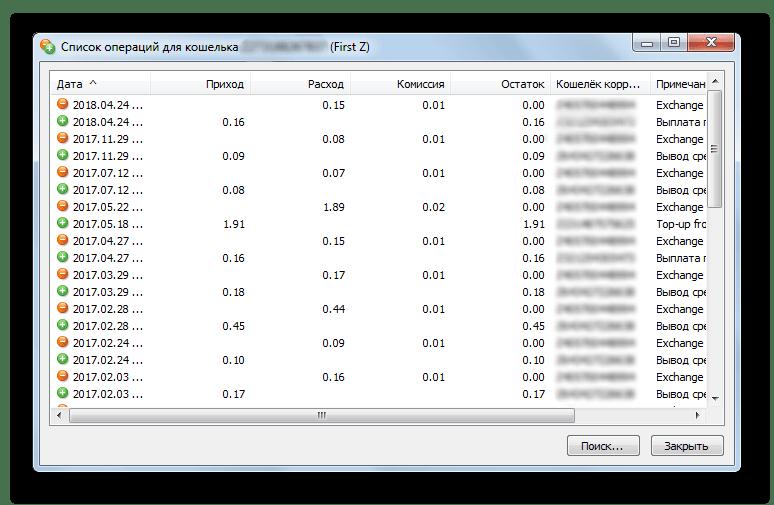 Список операций по кошельку в окне программы WebMoney Keeper