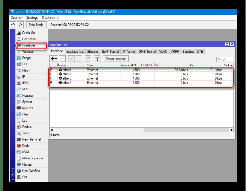 Список сетевых интерфейсов роутера Микротик