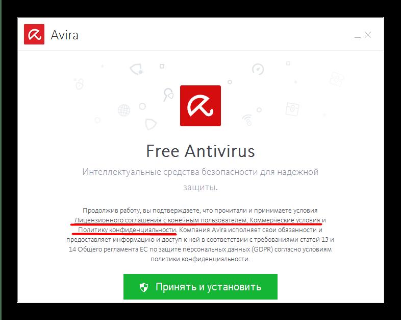 Ссылки на соглашения с пользователем перед установкой Avira Free Antivirus