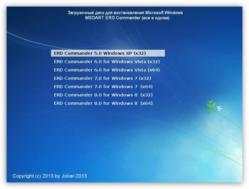 Стартовое меню дистрибутива ERD Commander