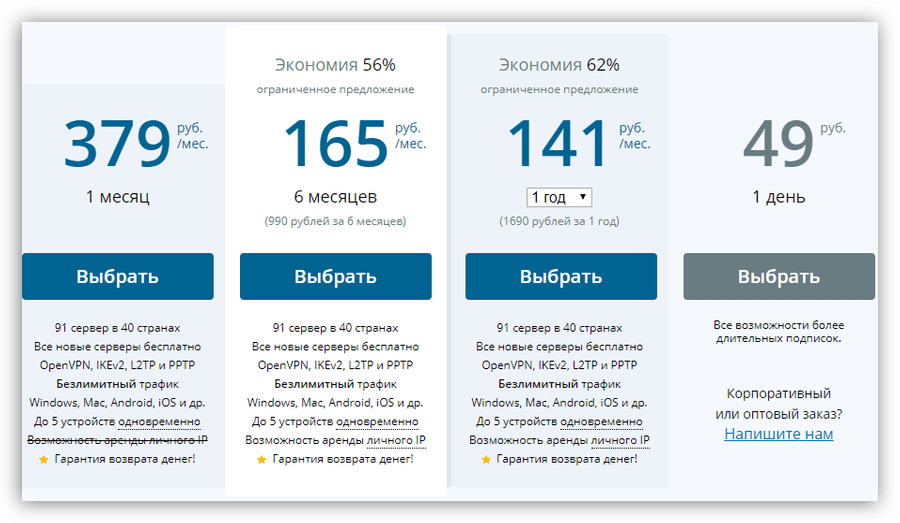 Стоимость приобретения VPN на сервисе HideMy.name