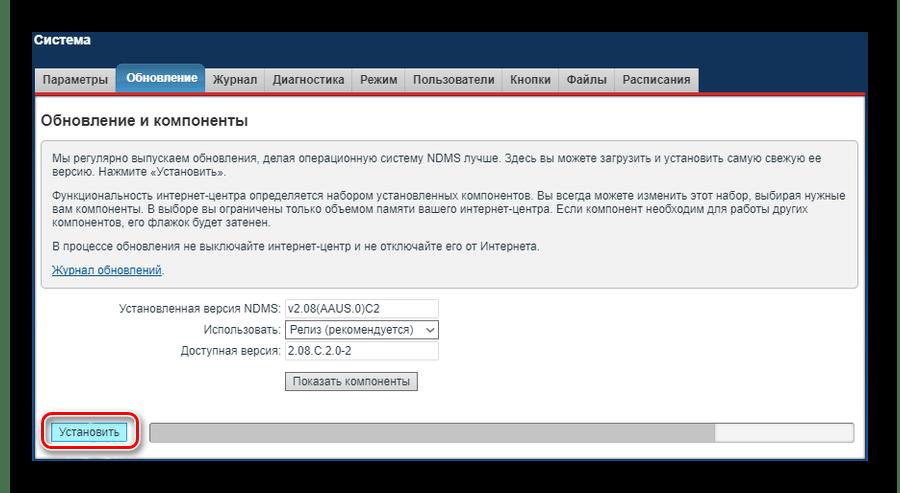 Страница обновления системы в веб-интерфейсе роутера Зиксель Кинетик