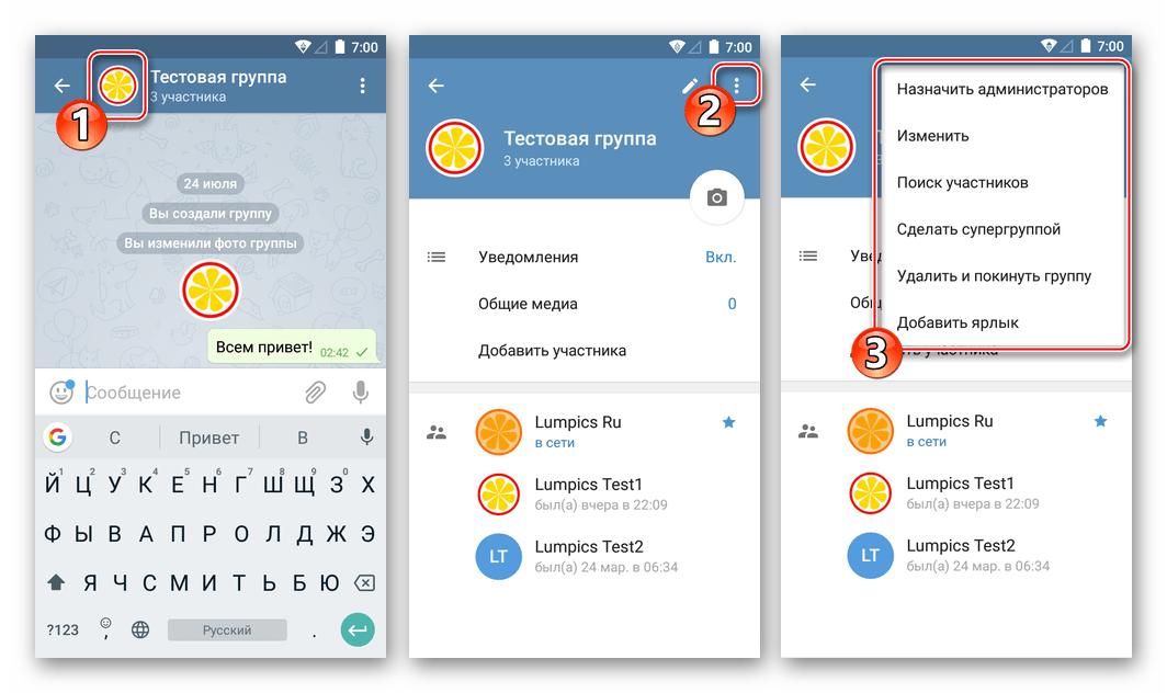 Telegram для Android Информация о группе, управление