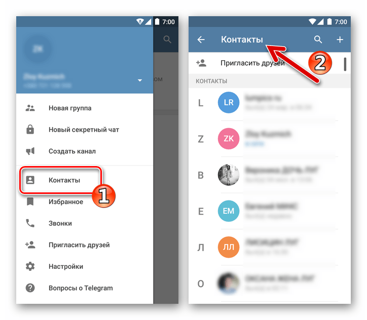 Telegram для Android добавление друзей в Контакты