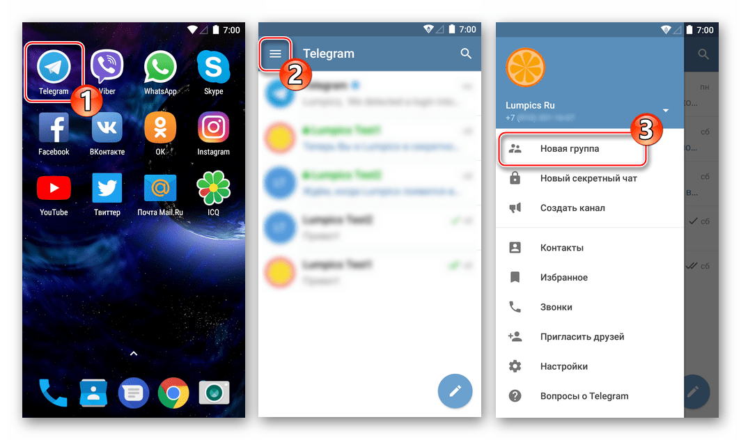 Telegram для Android функция Новая группа
