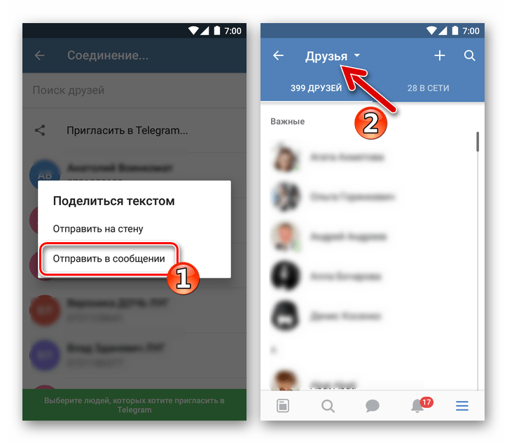 Telegram для Android отправка сообщения-приглашения через соцсети