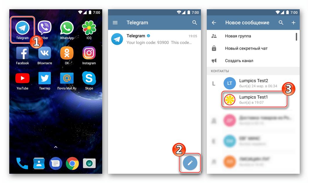 Telegram для Android создание чата - кнопка Новое сообщение