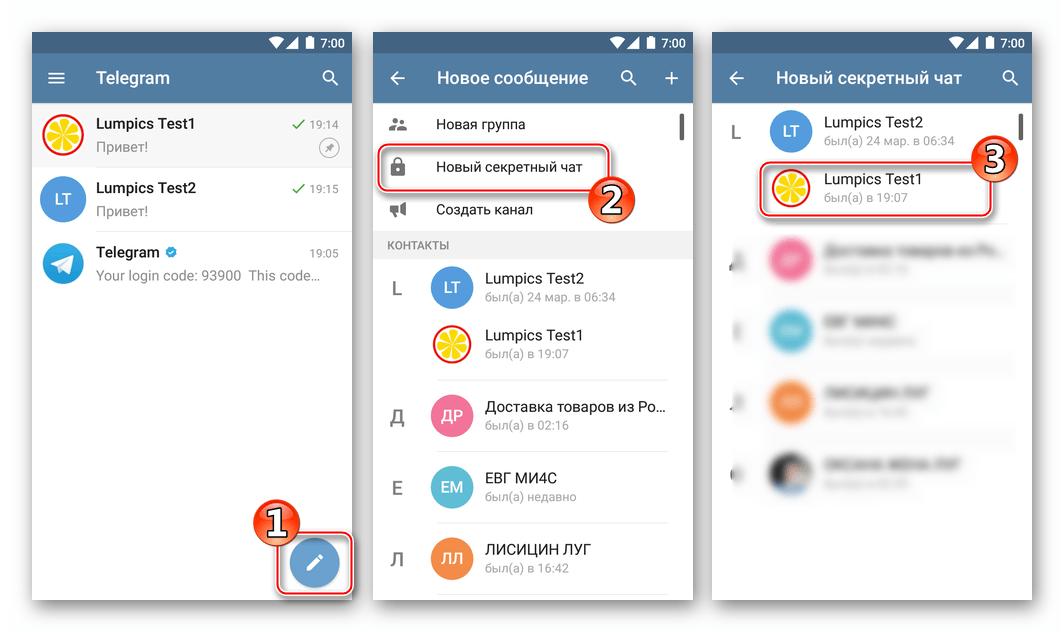 Telegram для Android создание секретного диалога - кнопка Написать сообщение