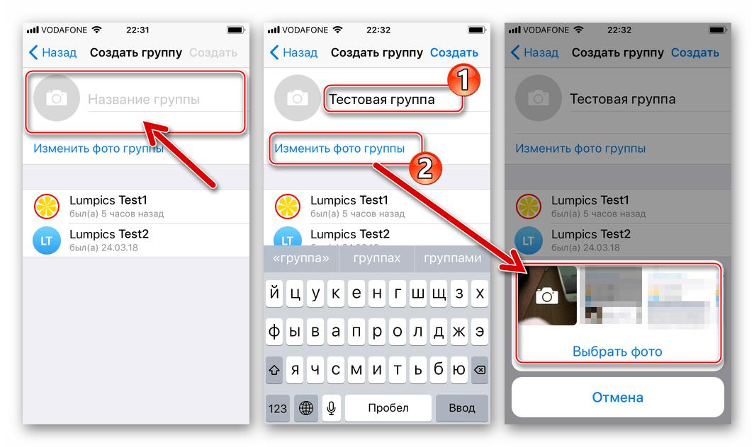 Telegram для iPhone - организация группы - создание наименования группового чата