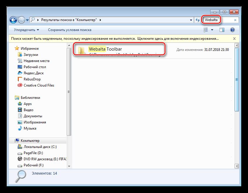 Удаление папок и файлов Webalta с компьютера в Windows 7