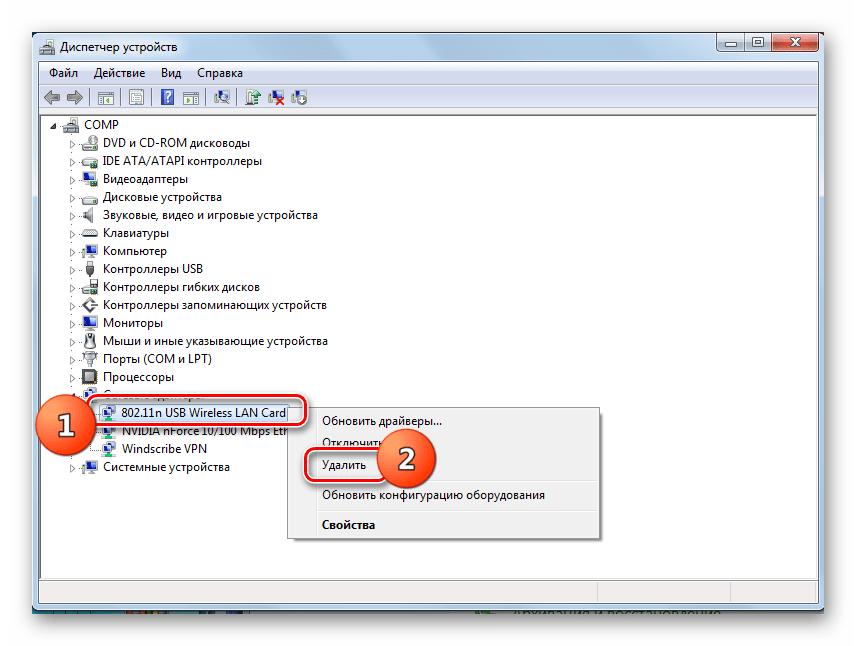 Удаление сетевого устройства в Диспетчере устройств в Windows 7