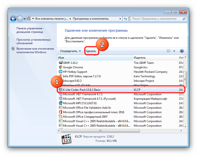 Удаление старой версии кодеков для установки новой в Windows 7