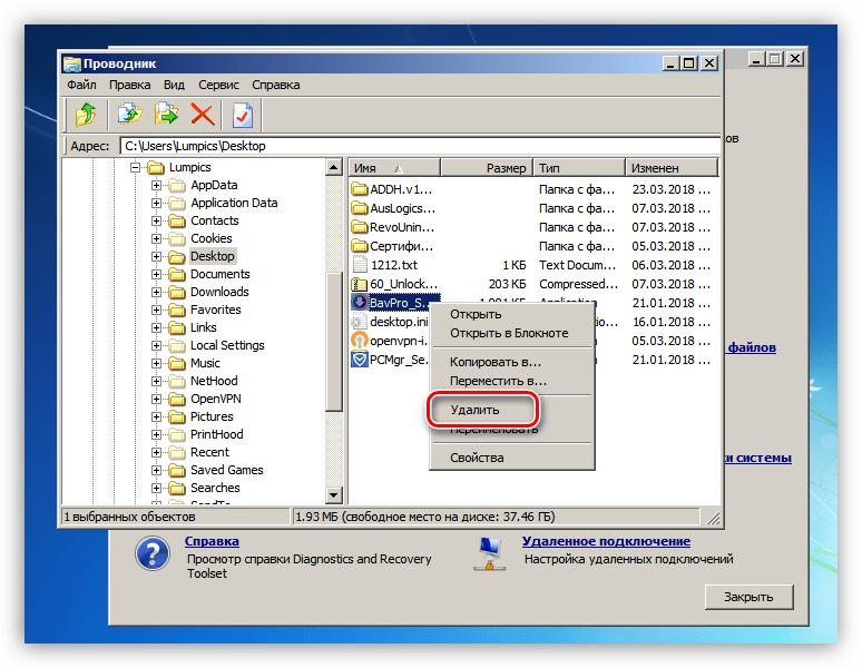 Удаление заблокированного файла при загрузке с дистрибутива ERD Commander
