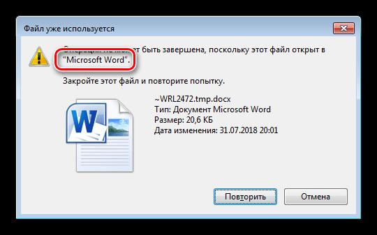 Указание блокирующей программы в окне ошибки в Windows 7