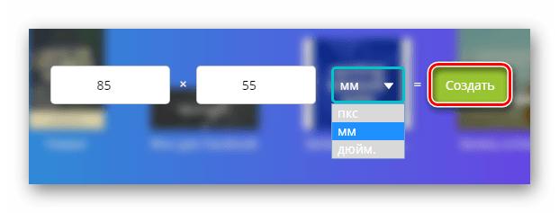 Указание размера для будущего бейджа в онлайн-сервисе Canva