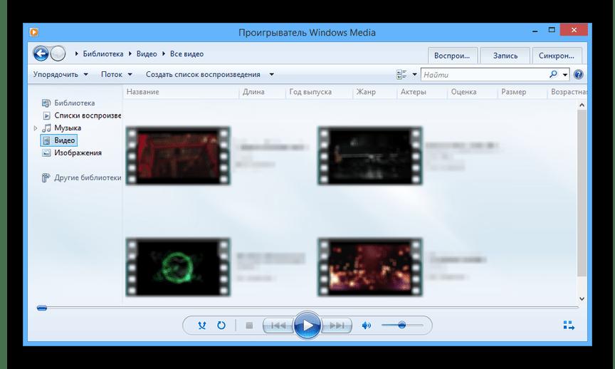 Успешно добавленные фильмы в Windows Media Player