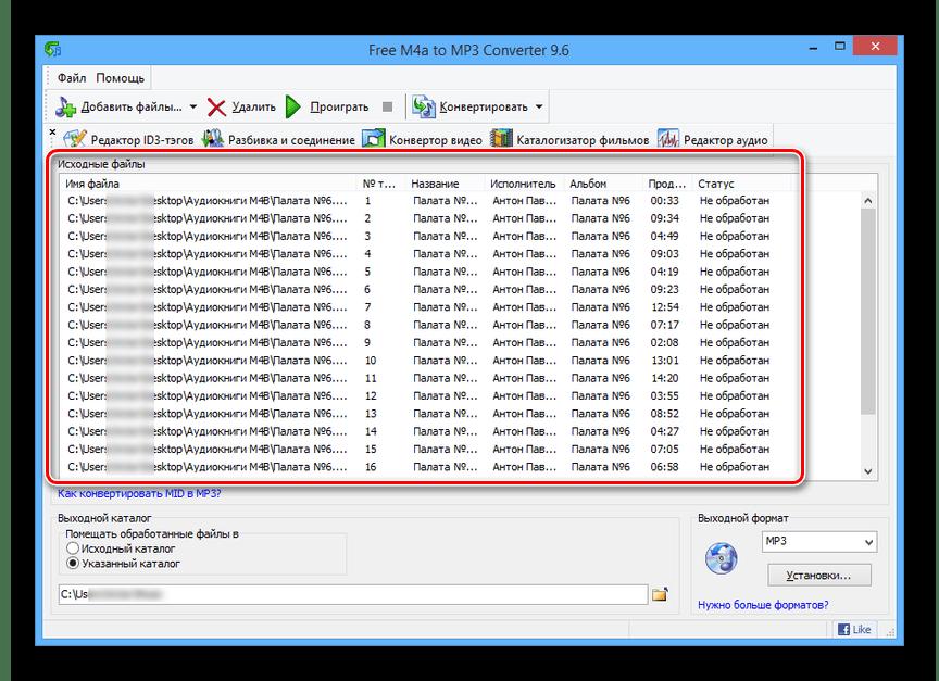 Успешно добавленный файл в M4a to MP3 Converter