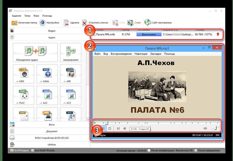 Успешно конвертированный файл через Format Factory