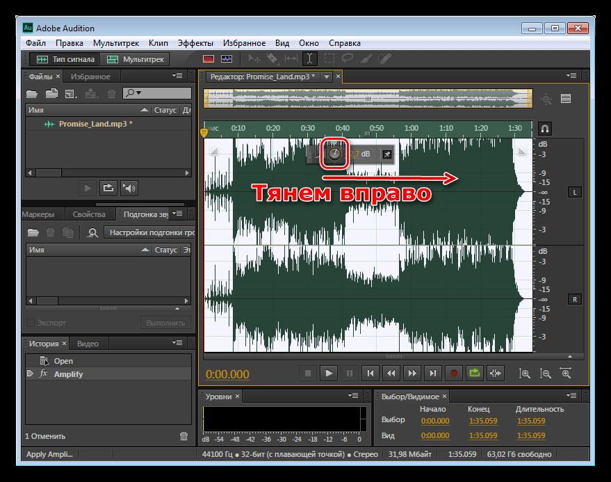 Увеличение уровня громкости звука в программе Adobe Audition