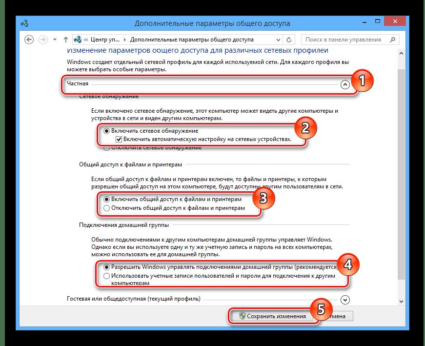 Включение доступа для частной сети в ОС Виндовс