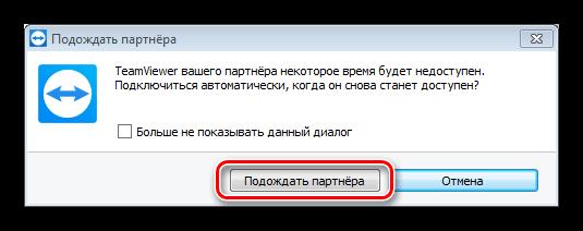 Включение ожидания повторного подключения партнера в программе TeamViewer
