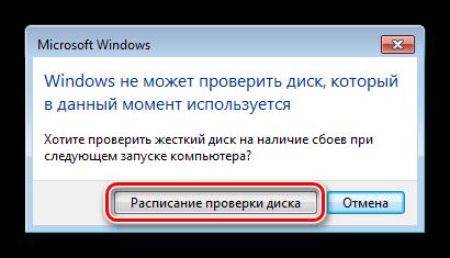 Включение проверки диска на ошибки при следующей перезагрузке в Windows 7