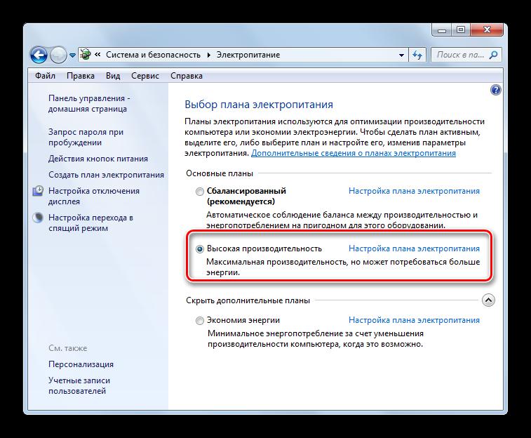 Включение высокой производительности компьютера в разделе Электропитание Панели управления в Windows 7