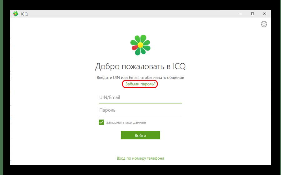 Vosstanovlenie-parolya-cherez-klient-ICQ
