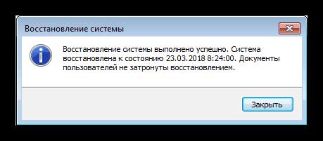 Восстановления системы стандартными средствами Windows