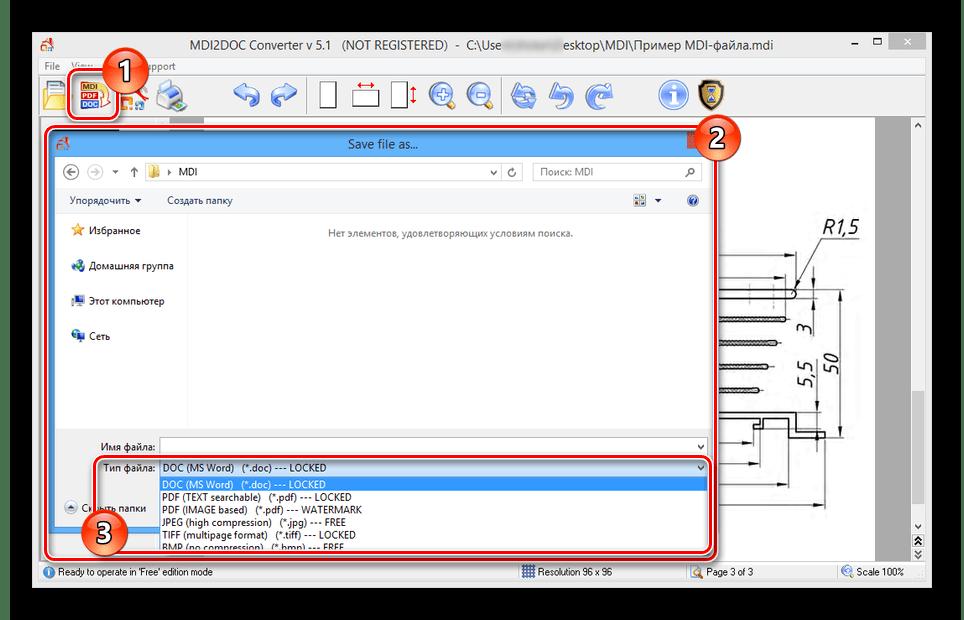 Возможность конвертирования MDI-файла в программе MDI2DOC