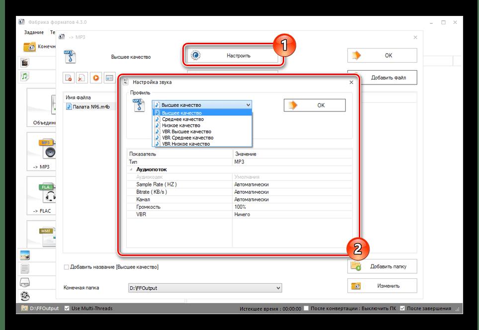 Возможность настройки MP3 в Format Factory
