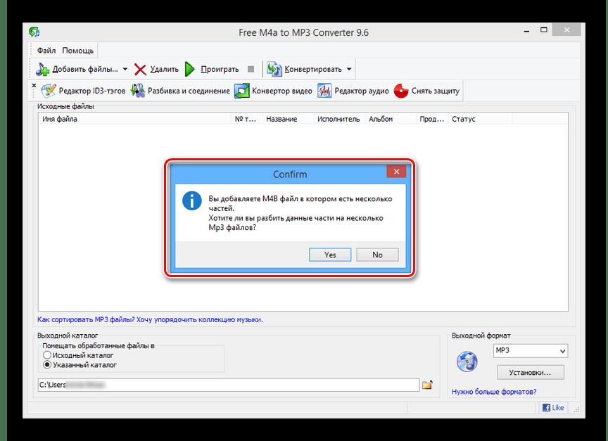 Возможность разделения файла в M4a to MP3 Converter