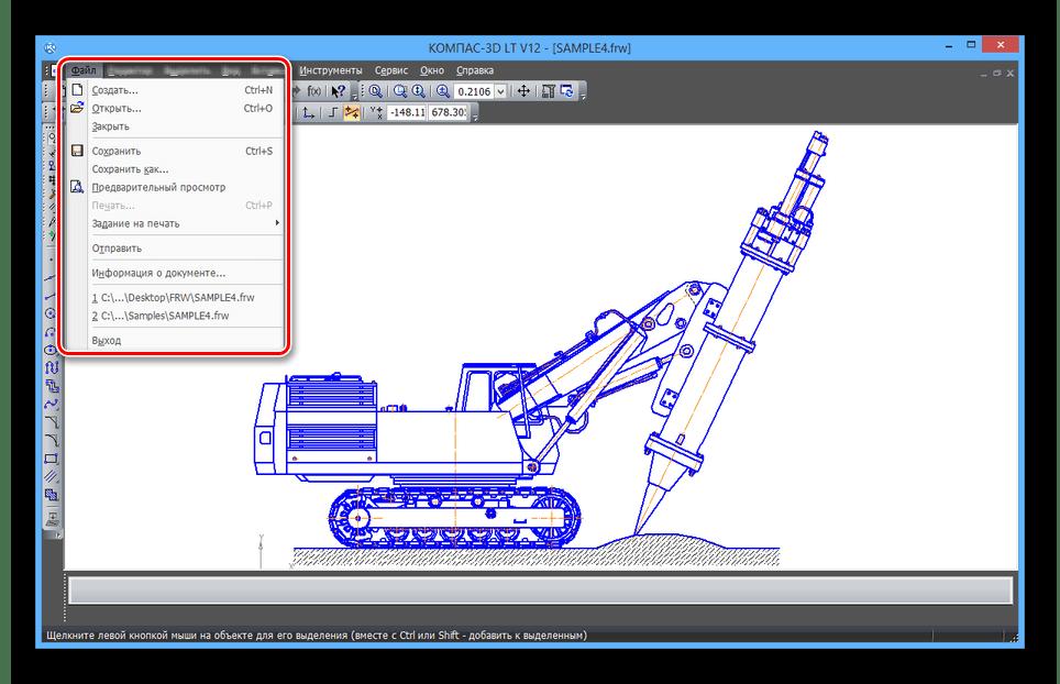 Возможность сохранения FRW-файла в программе КОМПАС-3D