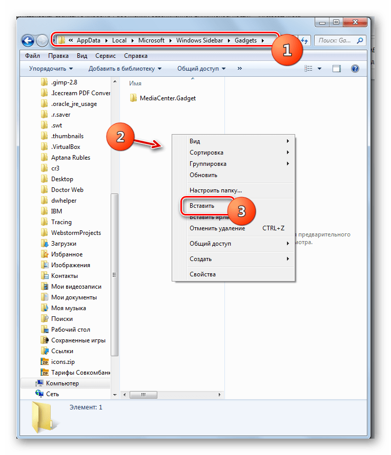 Вставка папки с файлами гаджета в Проводнике в Windows 7