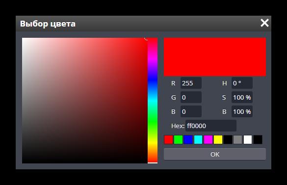 Встроенная цветовая палитра в Photopea