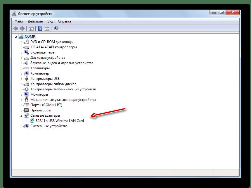Встроенной сетевой карты компьютера нет в разделе Сетевые адаптеры в Диспетчере устройств в Windows 7