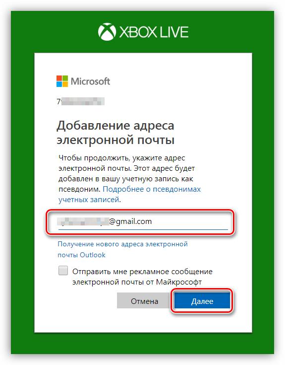 Ввод адреса электронной почты на официальном сайте Microsoft