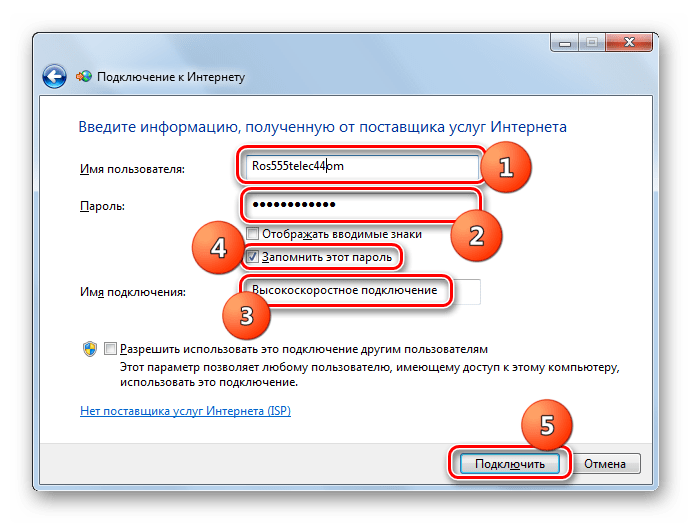 Ввод данных поставщика услуг для подклюения к интернету в окне подключения к интернету в Windows 7