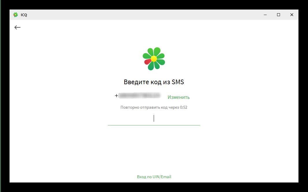 Ввод кода авторизации по завершении установки ICQ на компьютер