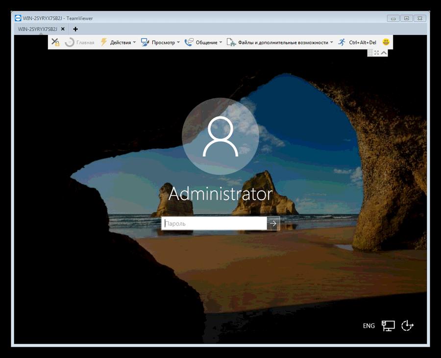 Ввод пароля на удаленном компьютере программой TeamViewer
